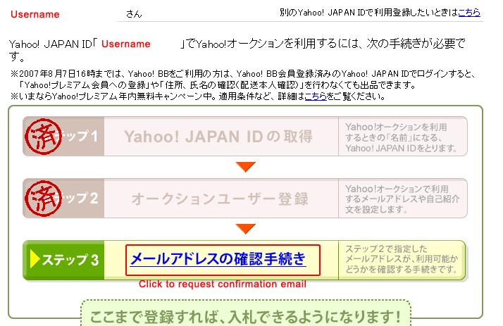 Japan id yahoo